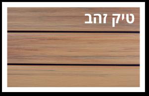 dura-wood-4